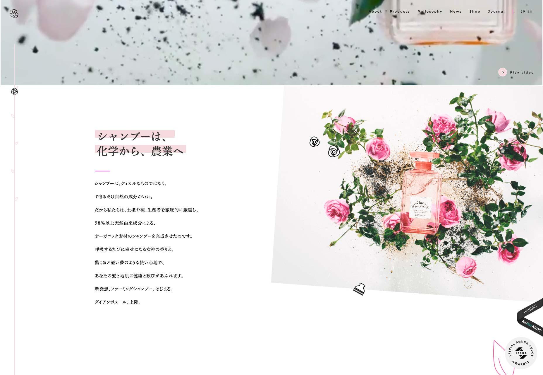 diane_jp